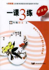一课3练:3年级语文(上)(苏教版新课标)
