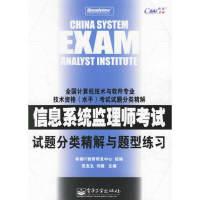 信息系统监理师考试试题分类精解与题型练习