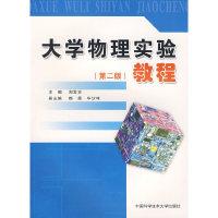 大学物理实验教程(第二版)