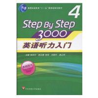 英语听力入门3000-4(教师用书)