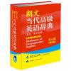 朗文 当代高级英语辞典(英英 英汉双解)第4版(缩印版)
