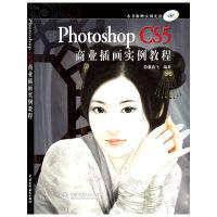 Photoshop CS5商业插画实例教程