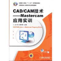 CAD/CAM技术(Mastercam应用实训)