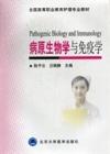 全国高等职业教育护理专业教材:病原生物学与免疫学