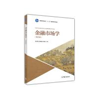 金融市场学(第五版)(内容一致,印次、封面或原价不同,统一售价,随机发货)