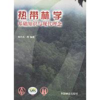 热带林学基础知识与现代理念