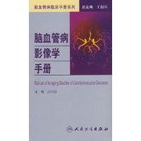 脑血管病影像学手册(脑血管病临床手册系列)(Manual of Imaging Studies of Cerebrovascular Diseases)