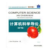 計算機科學導論(第7版)(影印版)