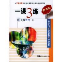 一课3练:8年级物理(上)(北师大版新课标)