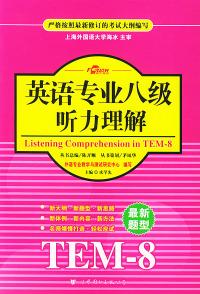 英语专业八级听力理解:TEM-8