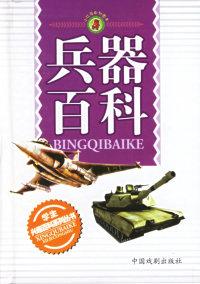 兵器百科——小红马系列图书