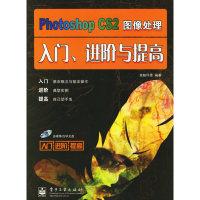 Photoshop CS2图像处理入门、进阶与提高