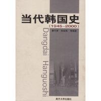 当代韩国史(1945-2000)
