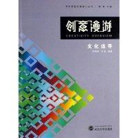 创意漫游(文化追寻)/中外招贴创意设计丛书(中外招贴创意设计丛书)
