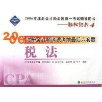 税法(2006年注册会计师全国统一考试辅导用书)/2006年注册会计师考试考前最后六套题