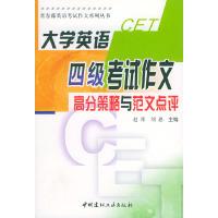 大学英语四级考试作文高分策略与范文点评