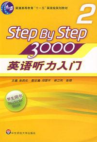 英语听力入门3000 学生用书2