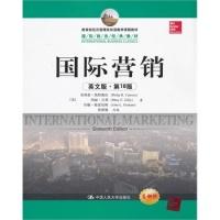 国际营销(英文版 第16版)