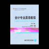 会计专业英语教程-(第三版)-