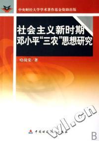 社会主义新时期邓小平三农思想研究