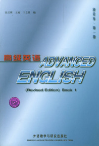 高级英语(修订本)第一册