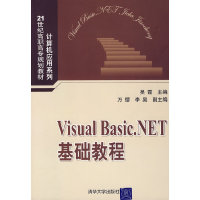Visual Basic .NET基础教程