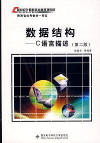 数据结构 C语言描述(第二版)(内容一致,印次、封面或原价不同,统一售价,随机发货)