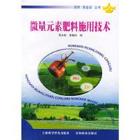 """农民""""黄金屋""""丛书——微量元素肥料施用技术"""