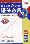长喜英语:大学英语6级考试语法必备(710分新题型 CET-6)
