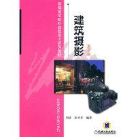 建筑摄影(第2版)