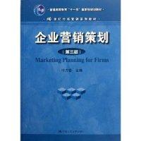 企業營銷策劃(第三版)