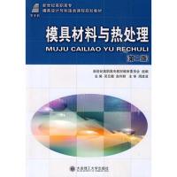 模具材料与热处理(第二版)(模具设计与制造类)