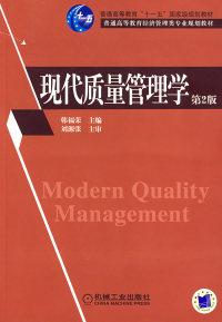 现代质量管理学(第2版)