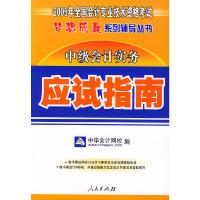 中级会计实务——2005年全国会计专业技术资格考试梦想成真系列辅导丛书(应试指南)