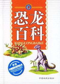 恐龙百科——小红马系列图书