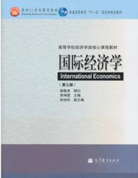国际经济学(第三版)