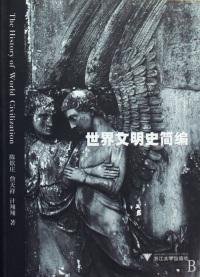 世界文明史简编