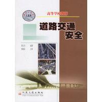 道路交通安全(内容一致,印次、封面或原价不同,统一售价,随机发货)