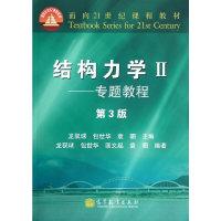 结构力学II 专题教程(第3版)