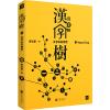 汉字中的神灵-汉字树-7