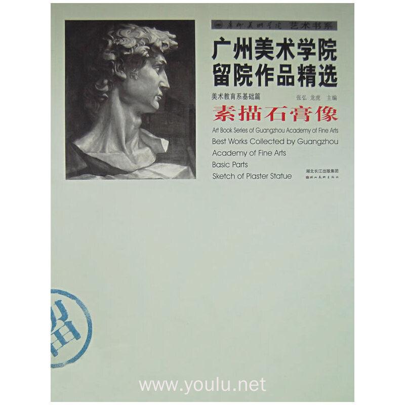 素描石膏像(美术教育系基础篇)/广州美术学院留院作品精选