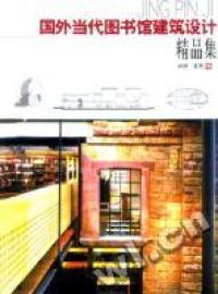 国外当代图书馆建筑设计精品集