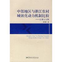 中部地区与浙江农村城镇化动力机制比较