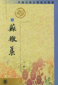 苏辙集(中国古典文学基本丛书)(全四册)