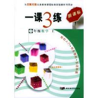 一课3练:3年级数学(上)(北师大版新课标)