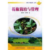 """农民""""黄金屋""""丛书——花椒栽培与管理"""