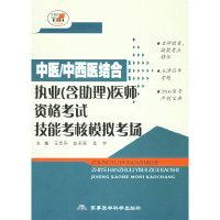 中医/中西医结合执业(含助理)医师资格考试技能考核模拟考场