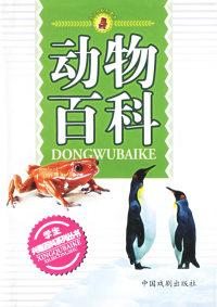 动物百科——小红马系列图书