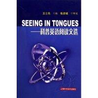 SEEING IN TONGUES--科普英语阅读文选