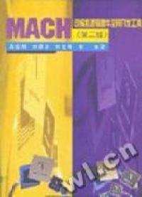 MACH 可编程逻辑器件及其开发工具(第二版)